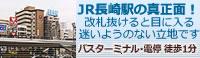 JR長崎駅真正面